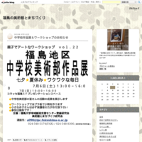 中学校美術部作品展とワークショップ詳細 - 福島の美術館とまちづくり