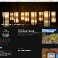 R3年春の草刈り - 伊沢和紙 みつひろの徒然ブログ