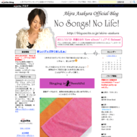 「Play Da' 魂! Vol.10」出演者変更のお知らせ - 麻倉あきらOfficial Blog『No Songs! No Life!』