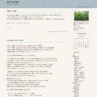 日記サイト変更 - 休日の山登り