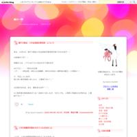 揖沢久江さん宅の宅祭に参拝させていただきました - 鶴の一声