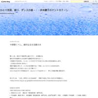 「よせみて4」早割最終日 - ひとり芝居、語り、ダンスの道・・・多田慶子のナントカナーレ