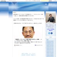 読売新聞オンライン - 独断 - 水島 醉のコラム -