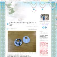 【抜き加工】アルミ ハシゴフック -  | オーヤ・カズカンパニー | スタッフ ブログ