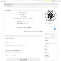 休診のお知らせ - 神宮前皮膚科blog