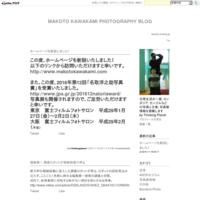 ホームページを新設しました! - MAKOTO KAWAKAMI PHOTOGRAPHY BLOG