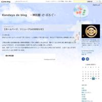 【芋焼酎 山雀(やますずめ)】 - Kandaya de blog ~神田屋・ど・ぶろぐ~
