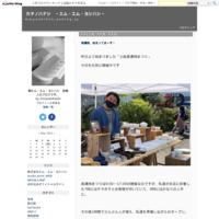 お知らせ - カタノハナシ ~エム・エム・ヨシハシ~