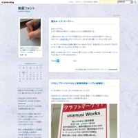 入学祝いの落とし穴~メッセージカード篇~ - 無罫フォント
