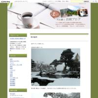 平成30年度「紹興ウィーク」 - 司法書士吉岡ブログ