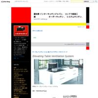 テーブル ベンチレーション型 アップ ダウン ドラフトフード - 愛知県 インターキッチンジャパン、 コンドウ家具工業       オーダーキッチン 、 システムキッチン、