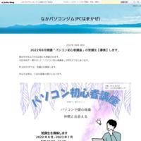 2018/02/14(水)講義内容 - なかパソコンジム(PCはまかぜ)