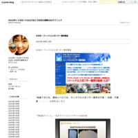 日本初!パーソナルスポンサー獲得講座 - 2010年!!【女をイカせる方法】日本初の禁断SEXテクニック
