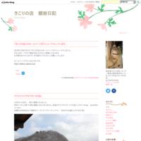 空飛ぶ栃の木 - きこりの店 舘岩日記