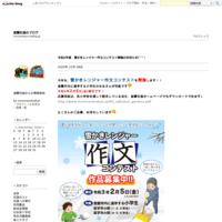 ボランティア募集情報★平成30年7月26日最新版★ - 室蘭社協のブログ