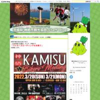 ※神栖花火大会・舞っちゃげ祭りのお問合せについて※ - 茨城県 神栖市観光協会 StaffBlog