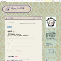 本日より2日間 熊本で - Bloom のんびり日記