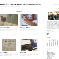 【那岐山】 - 倉吉市  加藤ピアノ教室 ☎️08052378238