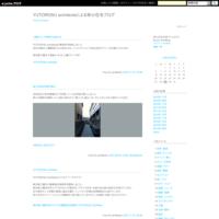三鷹オフィス移転のお知らせ - 東京都三鷹吉祥寺調布エリアで住宅設計を手掛ける建築設計事務所の狭小住宅ブログ
