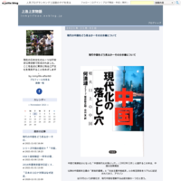 日本学術会議任命拒否に関する論点 - 上洛上京物語