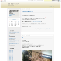 【お知らせ】ブログ移行しました! - 長野一真堂スタッフブログ