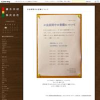 夏休みのおしらせ - 鏑木木材株式会社 ブログ