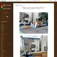 instagramはじめました - 鏑木木材株式会社 ブログ