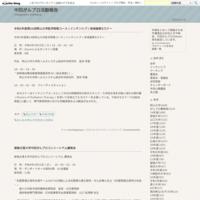 平成29年度第1回岡山大学医学物理コース(インテンシブ)地域連携セミナー - 中四がんプロ活動報告