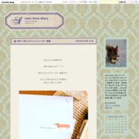 冬休み - mon livre diary