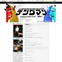 おとポケ更新!んの巻 - Matcyo公式ブログ 爆裂
