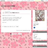 明日のメニュー詳細 - Tea Room Sakai / BACKEN SAKAI(バッケンサカイ)