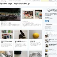 天気のめぐみ - Oyadica Days  | https://oyadica.jp