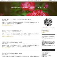 2019年 再び・・・・アボットジャパンで起こっていること。 - アボットジャパン/Abbott Japan ユニオンニュース