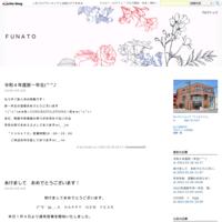 営業日のご案内ヾ(・ω・`★)ゞ - FUNATO
