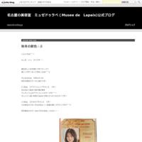 営業時間変更のお知らせ☆ - 名古屋の美容室 ミュゼドゥラペ(Musee de Lapaix)公式ブログ
