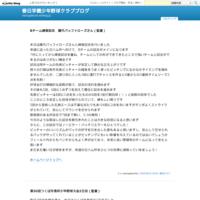 平成30年度松島杯(監督) - 春日学園少年野球クラブブログ