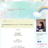 中村 維子のカッコイイ50代になる為のメモブログ