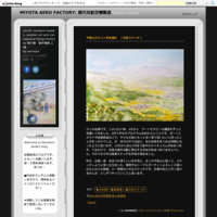 平尾山から八ヶ岳を望む(水彩スケッチ) - MIYOTA AERO FACTORY: 御代田航空機製造