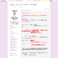 4月ヨガクラス - 和田あつ子 ヨガ・マタニティヨガクラス 【京都・滋賀】