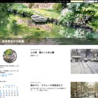 青江健二 水彩画展 - 赤坂孝史の水彩画