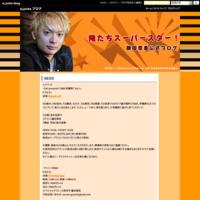 NEWS - 鎌田章吾公式ブログ「俺たちスーパースター!」