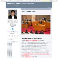 『献血』 - 福島県議会議員 椎根健雄 (しいねたけお)の全力県政!