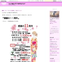 5月12日からOMM本決算エキサイティングバザール☆ - たんす屋ユザワヤ神戸店ブログ