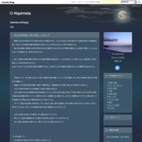 恋する音楽惑星12小節目憑依 - O Alquimista