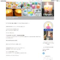 *「ブログお引っ越し。活動もワークショップ中心になります☆」 - ぷらりな日々*虹色 Smile