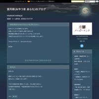 不能犯映画公開間近!! - 宮月新(みやつき あらた)のブログ