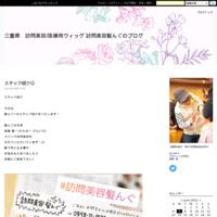 松阪・訪問美容の求人です パート、アルバイト募集 - 三重県 訪問美容/医療用ウィッグ  訪問美容髪んぐのブログ