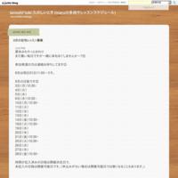 6月のレッスンスケジュール - tanoshi*toki  たのしいとき (maruの多肉やレッスンスケジュール)