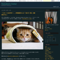 鬱とか飲酒とか健康寿命とか Lowden S-32J とか - Kamakura Guitar