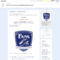 荒井がblogを書いて早一年 - Shoe Care & Shoe Order Room FANS.「M.Mowbray Shop」